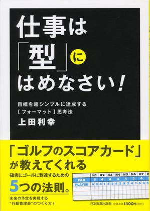 0909_katahame