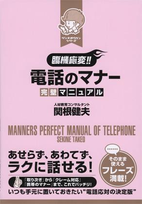 電話のマナー