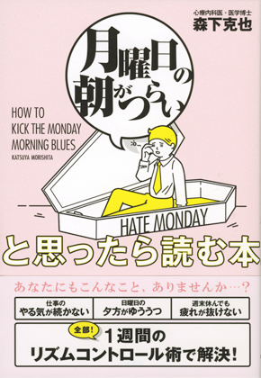 1208_hatemonday