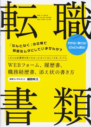 1301_tenshoku