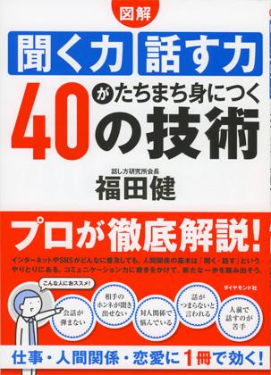 1303_40nogijyutsu