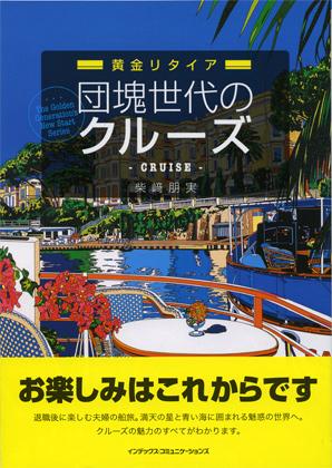0611_cruise