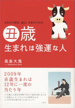 0811_ushi