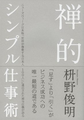 1005_zen