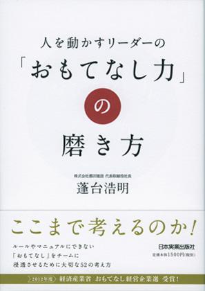 1312_omotenashi2