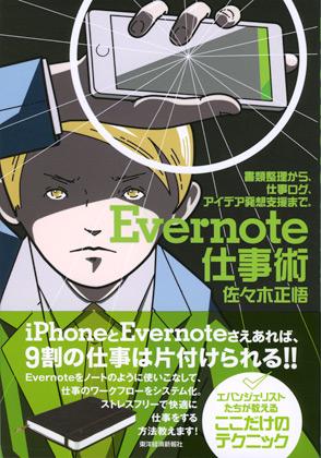 1501_evernote
