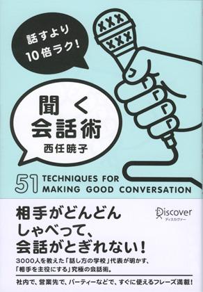 1501_kikukaiwa2