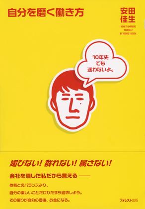 1512_jibunwomigaku