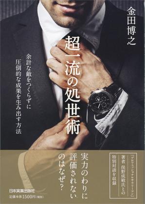 1603_syoseijyutsu