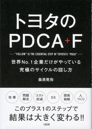 1610_pdcaf