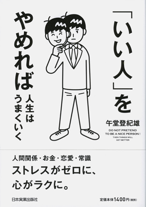 1612_iihitoyameru