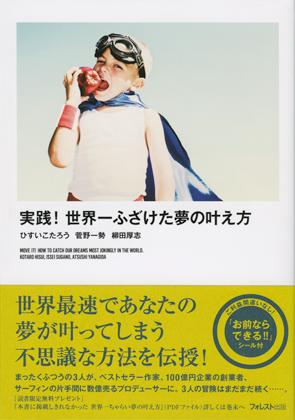 1612_sekafusa2