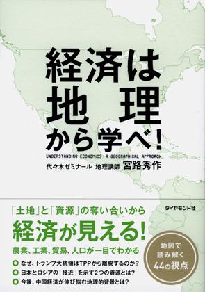 1602_chirikeizai