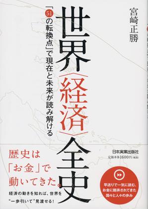 1707_keizaizenshi