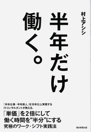1712_hantoshi