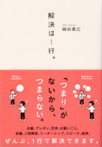 1904_ichigyo4