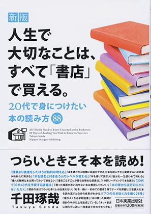 2102_shinshotendekaeru